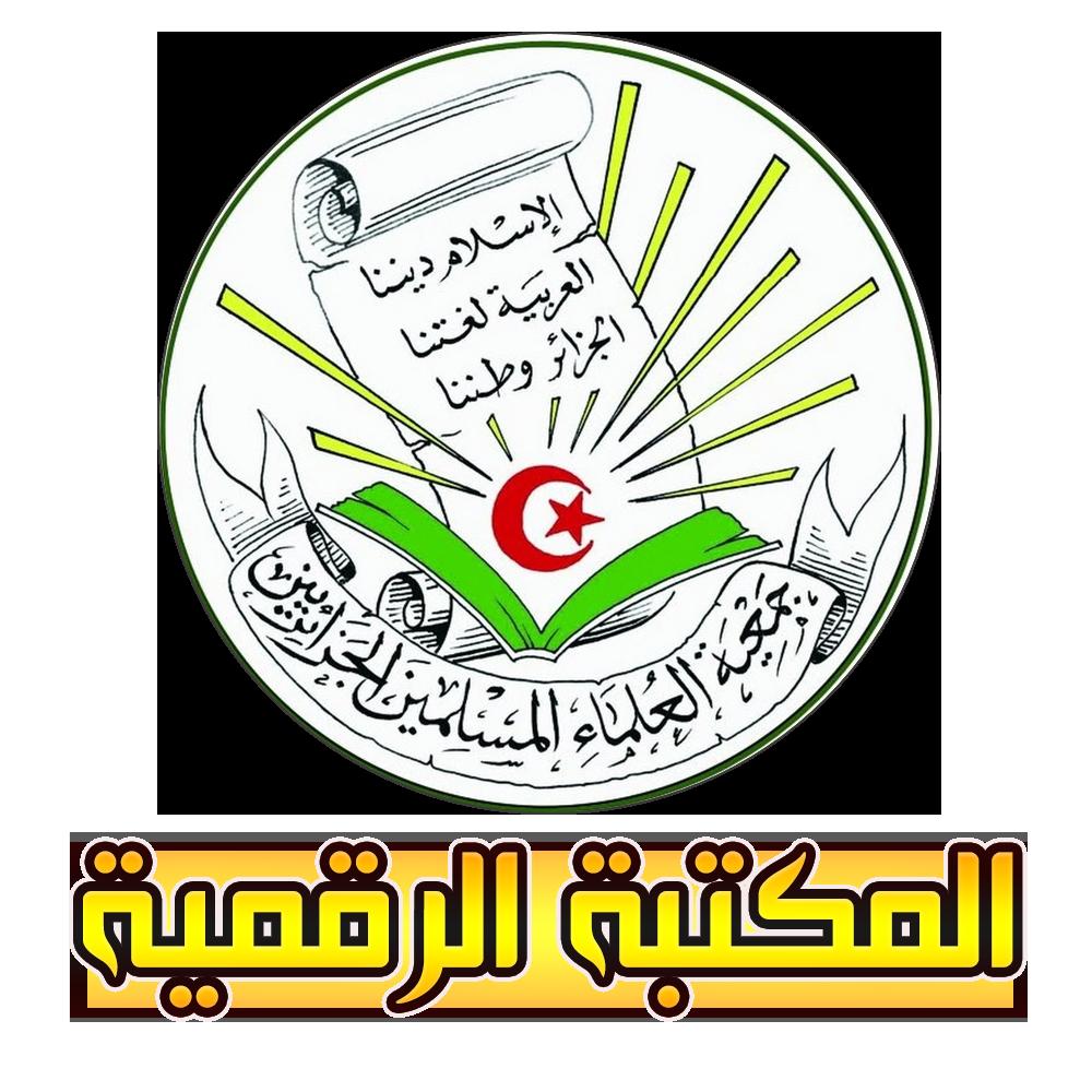 المكتبة الرقمية-جمعية العلماء المسلمين الجزائريين